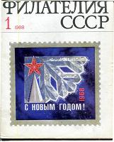 Отдается в дар Журналы «Филателия СССР» комплект за 1968 г.
