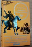 Отдается в дар Книга Л. Буссенар \ Капитан Сорви голова