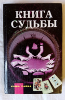 Отдается в дар «Книга судьбы». Самая полная книга гаданий.