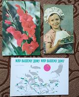 Отдается в дар Разные открытки