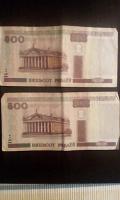 Отдается в дар 500 р банкноты