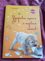 Отдается в дар Книжечка для будущих владельцев щенков