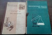 Отдается в дар Пособия по химии для учителей