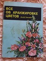 Отдается в дар Книга Оранжировка цветов
