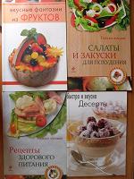 Отдается в дар Книги с рецептами