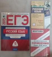 Отдается в дар Русский язык.