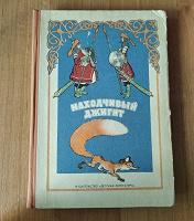 Отдается в дар Книга для детей. Татарские народные сказки