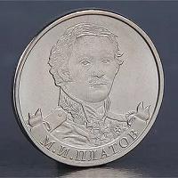 Отдается в дар 2 рублей