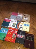 Отдается в дар Книги по маркетингу