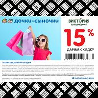 Отдается в дар 15% скидка в «Дочки-сыночки». 2 штуки