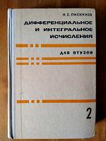 Отдается в дар Учебники для студентов