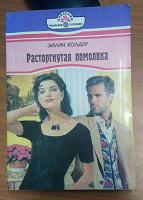 Отдается в дар Женский роман
