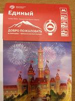Отдается в дар Проездной билет без поездок коллекционерам