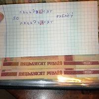 Отдается в дар Банкноты Беларуси. Много.