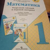 Отдается в дар Разрезной счётный материал по математике