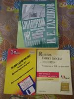 Отдается в дар Книги по бухгалтерии и программированию