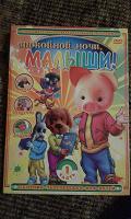 Отдается в дар DVD для малышей.
