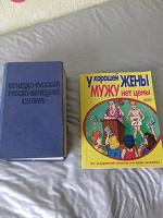 Отдается в дар Книги (маленькие)
