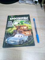 Отдается в дар Кроссворды и головоломки