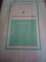Отдается в дар Орфографический словарь.