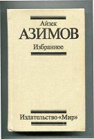 Отдается в дар Айзек Азимов