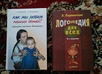 Отдается в дар Книги «Логопедия» и «Воспитание детей»