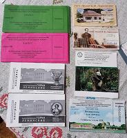 Отдается в дар Билеты из музеев, театров…