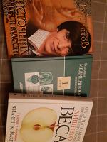 Отдается в дар Книги психология, здоровье