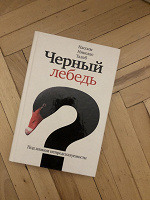 Отдается в дар Нассим Талеб «Чёрный лебедь»