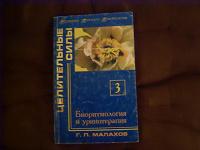 Отдается в дар Книга целителя Малахова