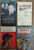 Отдается в дар Исторические романы и повести