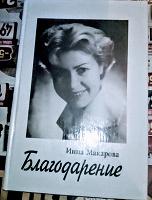 Отдается в дар Инна Макарова Благодарение