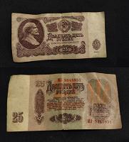 Отдается в дар 25 рублей СССР