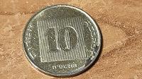 Отдается в дар 10 израильских агорот