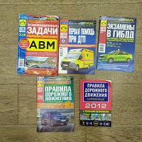Отдается в дар Экзаменационные задачи на получение водительского удостоверения