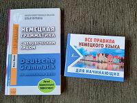 Отдается в дар Книги по грамматике немецкого языка