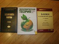 Отдается в дар Учебники по экономике