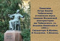 Отдается в дар П.И.Чайковский 1 рубль СССР