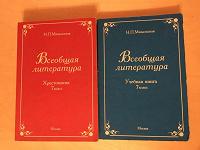 Отдается в дар Хрестоматии по литературе 5-7 класс