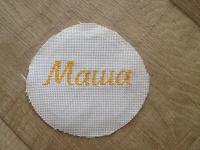 Отдается в дар Вышитая надпись «Маша»