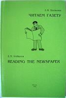 Отдается в дар «Читаем газету». Учебное пособие по английскому языку.