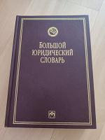 Отдается в дар Большой юридический словарь