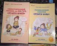 Отдается в дар Книги о воспитании ребенка