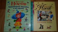 Отдается в дар Книги Носова и Успенского