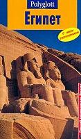 Отдается в дар Путеводители Египет и Венеция