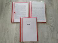 Отдается в дар Книги: Тори, Искусство любить, Одиночество в сети