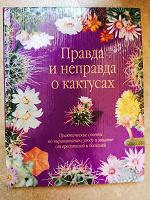 Отдается в дар Книга про кактусы