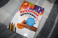 Отдается в дар Книга пособие Математика