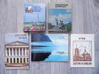 Отдается в дар Книги (краеведение, разное)