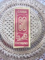 Отдается в дар СССР ленточка 60 лет Октябрю